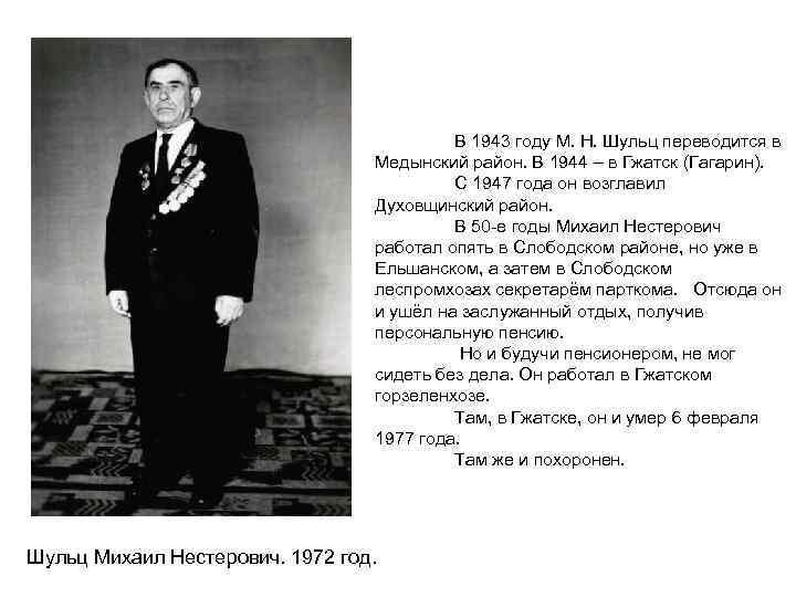 В 1943 году М. Н. Шульц переводится в Медынский район. В 1944 – в