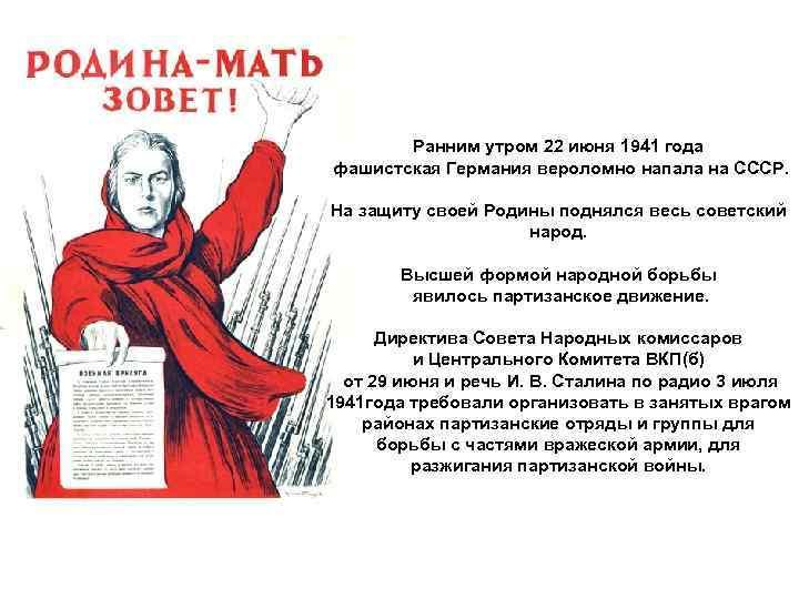 Ранним утром 22 июня 1941 года фашистская Германия вероломно напала на СССР. На защиту