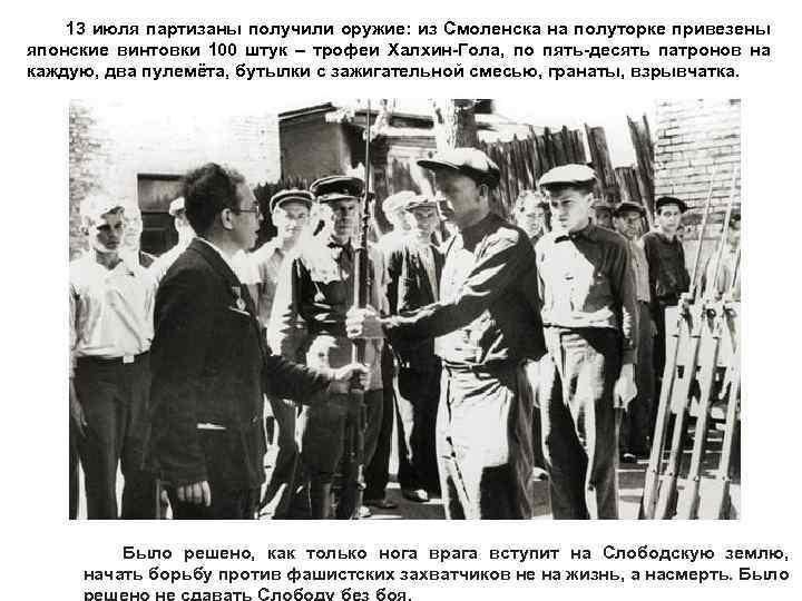 13 июля партизаны получили оружие: из Смоленска на полуторке привезены японские винтовки 100 штук