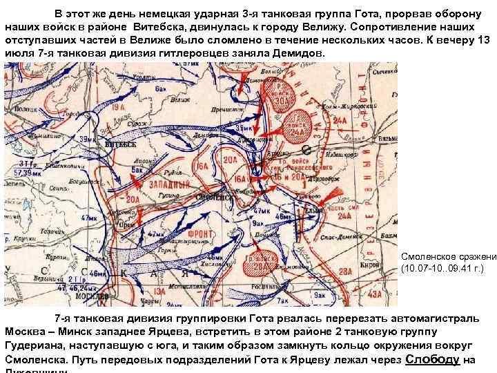 В этот же день немецкая ударная 3 -я танковая группа Гота, прорвав оборону наших