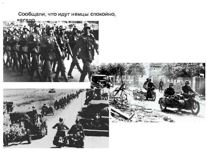 . Сообщали, что идут немцы спокойно, весело…