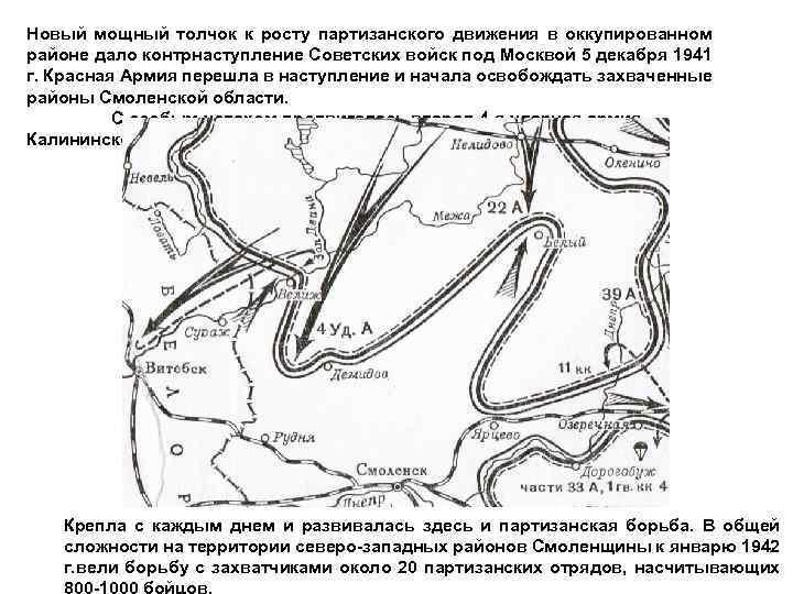 Новый мощный толчок к росту партизанского движения в оккупированном районе дало контрнаступление Советских войск