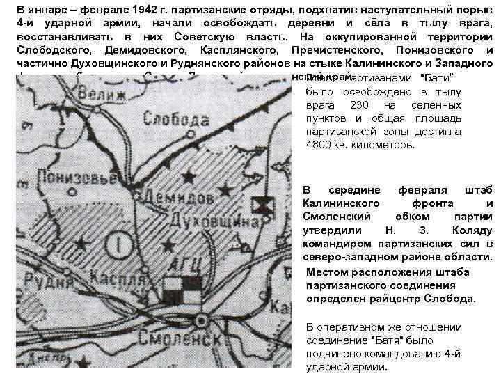 В январе – феврале 1942 г. партизанские отряды, подхватив наступательный порыв 4 -й ударной