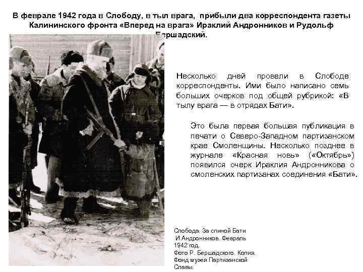 В феврале 1942 года в Слободу, в тыл врага, прибыли два корреспондента газеты Калининского