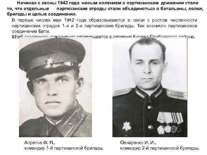 Начиная с весны 1942 года новым явлением в партизанском движении стало то, что отдельные