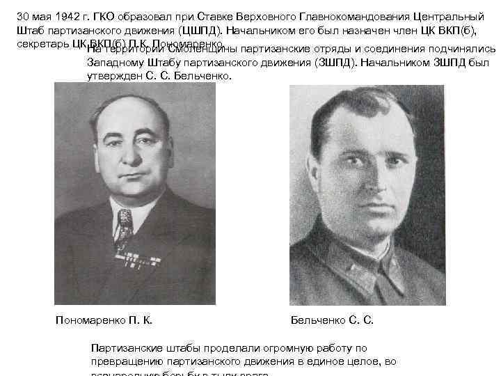 30 мая 1942 г. ГКО образовал при Ставке Верховного Главнокомандования Центральный Штаб партизанского движения