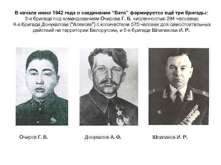 """В начале июня 1942 года в соединении """"Батя"""" формируется ещё три бригады: 3 -я"""