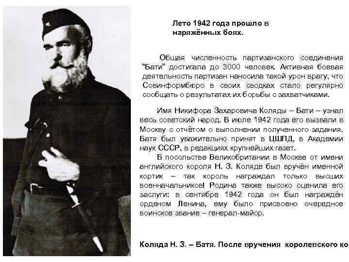 """Лето 1942 года прошло в наряжённых боях. Общая численность партизанского соединения """"Бати"""" достигала до"""