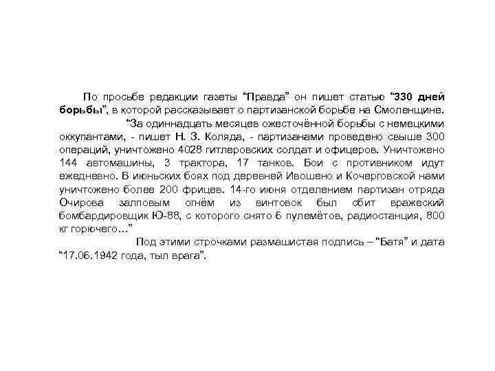 """По просьбе редакции газеты """"Правда"""" он пишет статью """" 330 дней борьбы"""", в которой"""