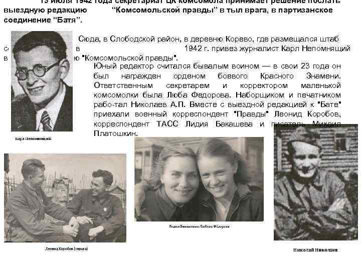 """13 июля 1942 года секретариат ЦК комсомола принимает решение послать выездную редакцию """"Комсомольской правды"""""""