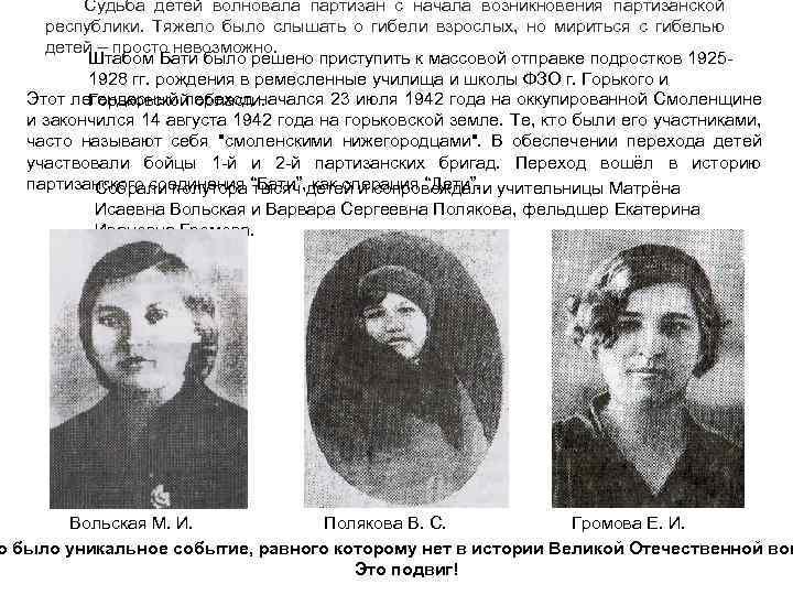 Судьба детей волновала партизан с начала возникновения партизанской республики. Тяжело было слышать о гибели