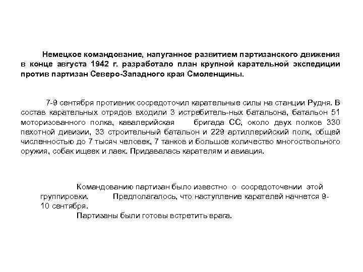 Немецкое командование, напуганное развитием партизанского движения в конце августа 1942 г. разработало план крупной