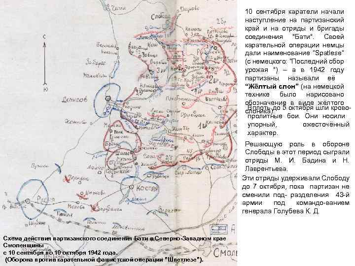 10 сентября каратели начали наступление на партизанский край и на отряды и бригады соединения