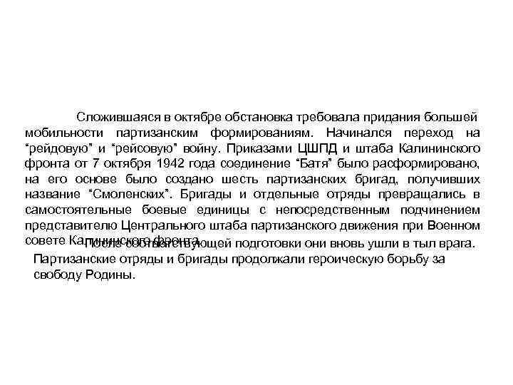 """Сложившаяся в октябре обстановка требовала придания большей мобильности партизанским формированиям. Начинался переход на """"рейдовую"""""""