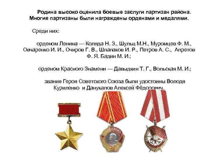 Родина высоко оценила боевые заслуги партизан района. Многие партизаны были награждены орденами и медалями.