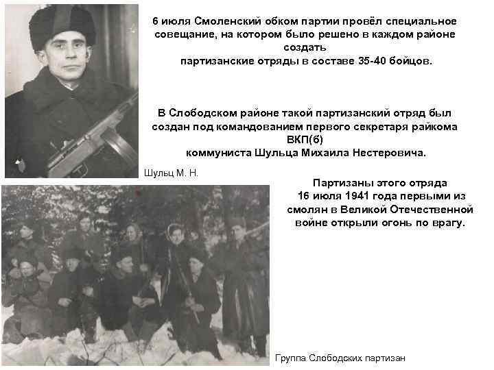 6 июля Смоленский обком партии провёл специальное совещание, на котором было решено в каждом