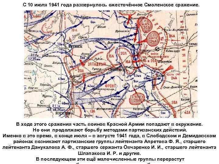 С 10 июля 1941 года развернулось ожесточённое Смоленское сражение. В ходе этого сражения часть