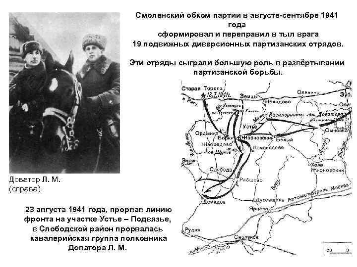 Смоленский обком партии в августе-сентябре 1941 года сформировал и переправил в тыл врага 19