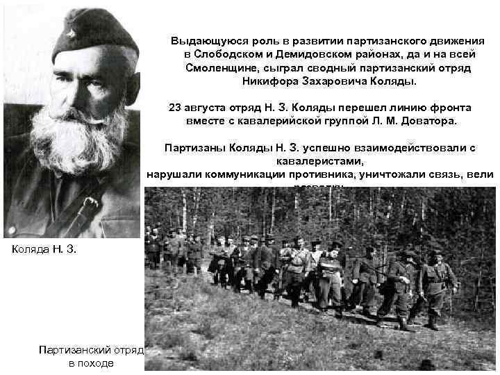 Выдающуюся роль в развитии партизанского движения в Слободском и Демидовском районах, да и на