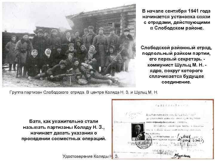 В начале сентября 1941 года начинается установка связи с отрядами, действующими в Слободском районе.