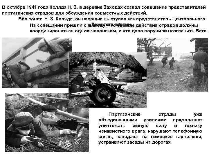 В октябре 1941 года Коляда Н. З. в деревне Заходах созвал совещание представителей партизанских