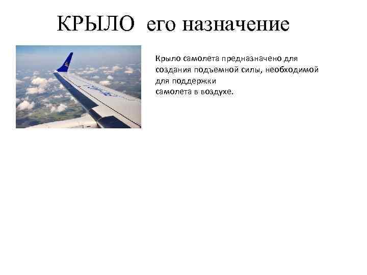 КРЫЛО его назначение Крыло самолета предназначено для создания подъемной силы, необходимой для поддержки самолета