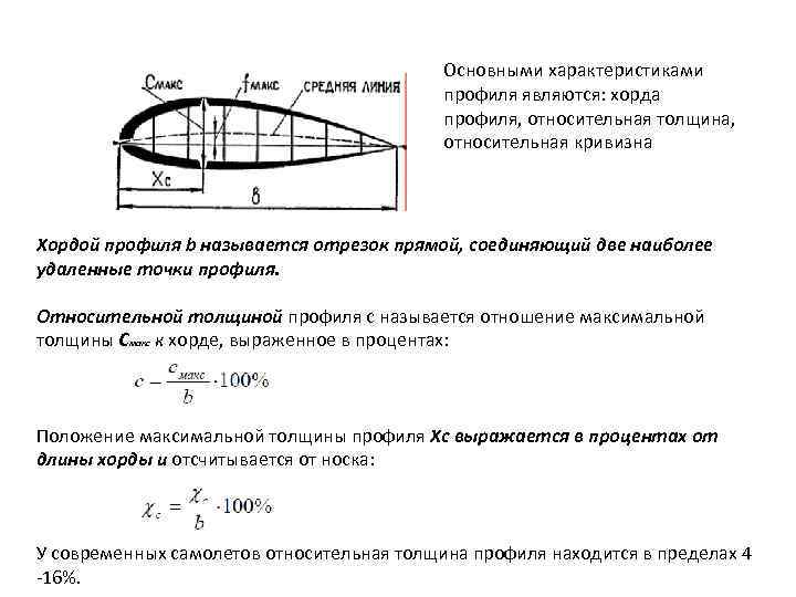 Основными характеристиками профиля являются: хорда профиля, относительная толщина, относительная кривизна Хордой профиля b называется