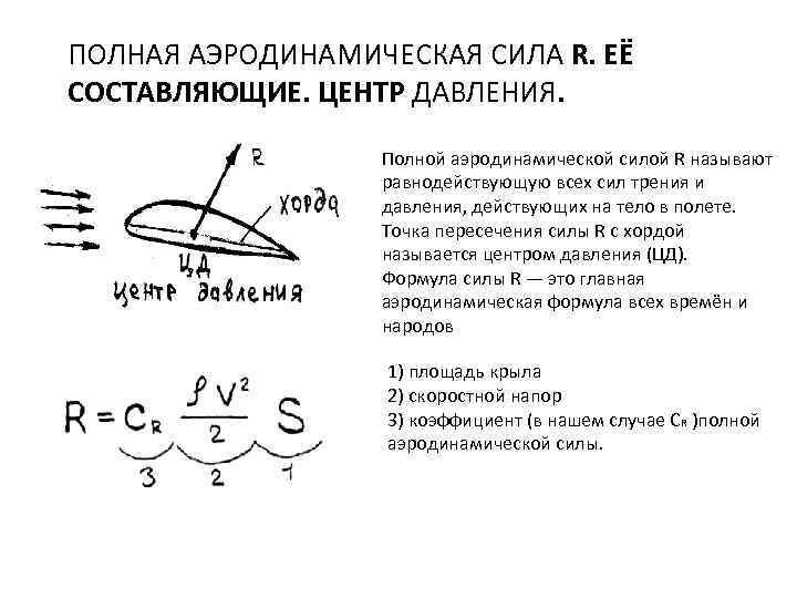 ПОЛНАЯ АЭРОДИНАМИЧЕСКАЯ СИЛА R. ЕЁ СОСТАВЛЯЮЩИЕ. ЦЕНТР ДАВЛЕНИЯ. Полной аэродинамической силой R называют равнодействующую