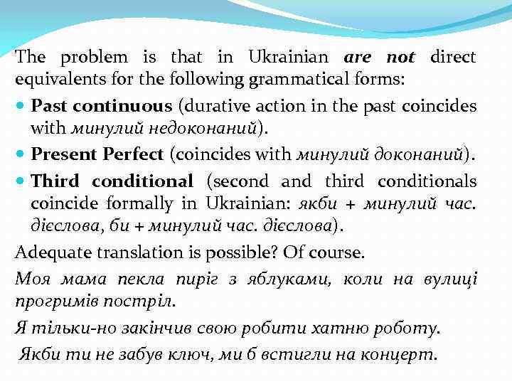 The problem is that in Ukrainian are not direct equivalents for the following grammatical
