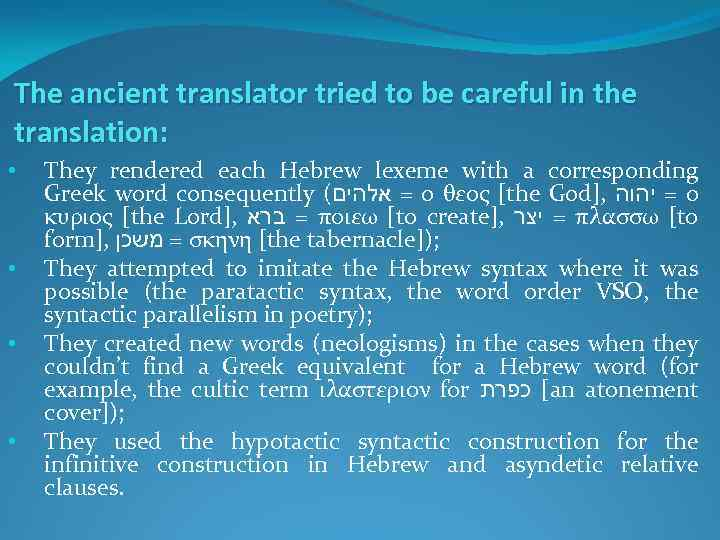 The ancient translator tried to be careful in the translation: • • They rendered
