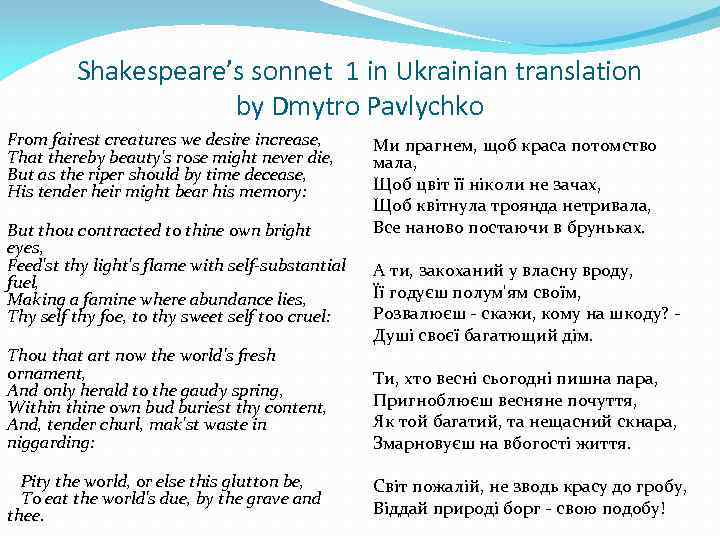 Shakespeare's sonnet 1 in Ukrainian translation by Dmytro Pavlychko From fairest creatures we desire