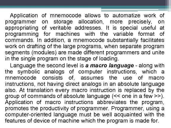 Application of mnemocode allows to automatize work of programmer on storage allocation, more precisely,