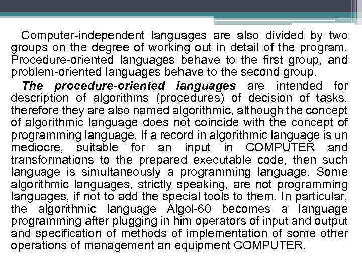 Computer-independent languages are also divided by two groups on the degree of working out