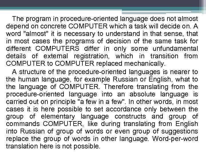 The program in procedure-oriented language does not almost depend on concrete COMPUTER which a