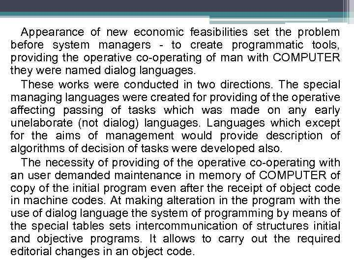 Appearance of new economic feasibilities set the problem before system managers - to create