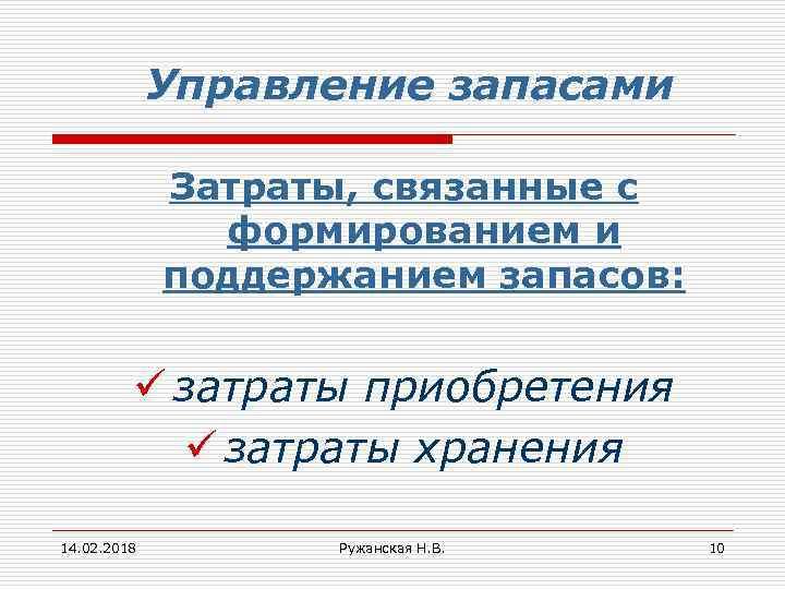 Управление запасами Затраты, связанные с формированием и поддержанием запасов: ü затраты приобретения ü затраты
