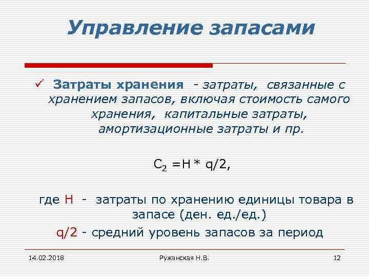 Управление запасами ü Затраты хранения - затраты, связанные с хранением запасов, включая стоимость самого