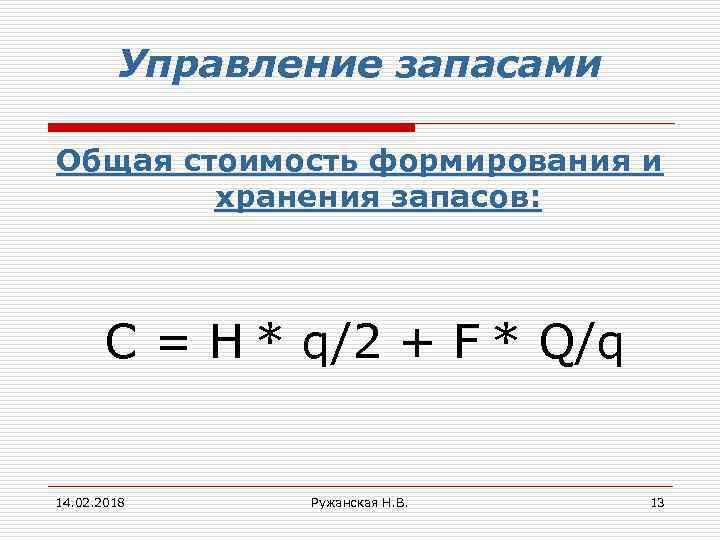 Управление запасами Общая стоимость формирования и хранения запасов: С = H * q/2 +