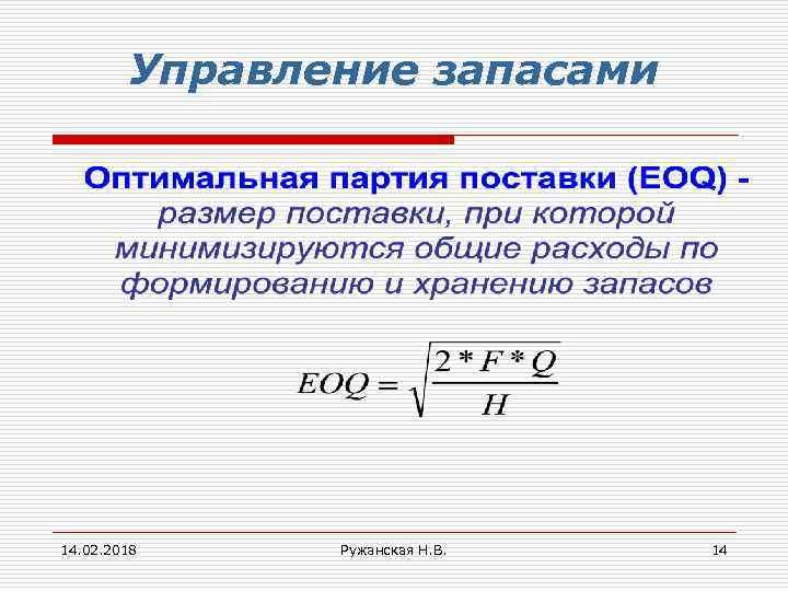 Управление запасами 14. 02. 2018 Ружанская Н. В. 14