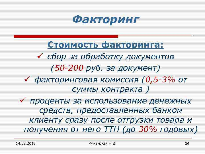 Факторинг Стоимость факторинга: ü сбор за обработку документов (50 -200 руб. за документ) ü