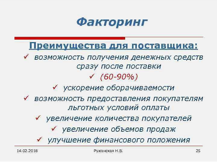 Факторинг Преимущества для поставщика: ü возможность получения денежных средств сразу после поставки ü (60