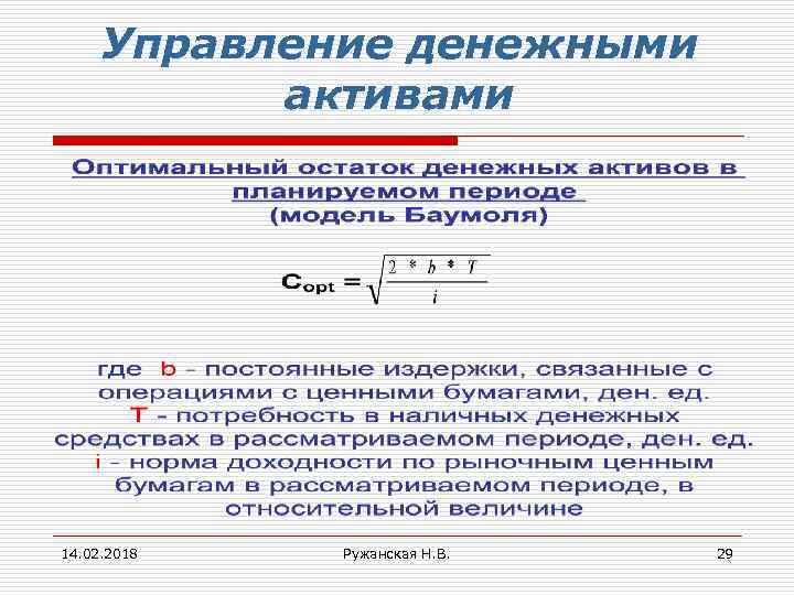 Управление денежными активами 14. 02. 2018 Ружанская Н. В. 29