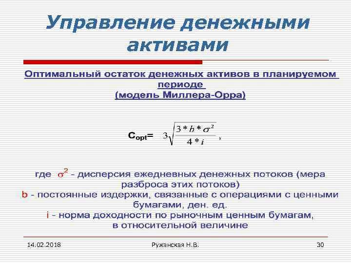 Управление денежными активами 14. 02. 2018 Ружанская Н. В. 30