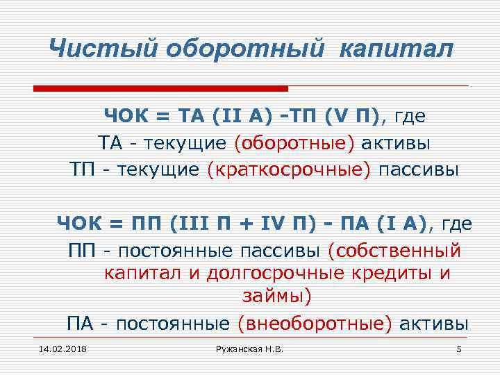 Чистый оборотный капитал ЧОК = ТА (II A) -ТП (V П), где ТА -