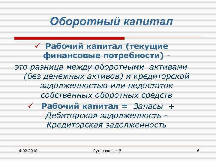 Оборотный капитал ü Рабочий капитал (текущие финансовые потребности) это разница между оборотными активами (без