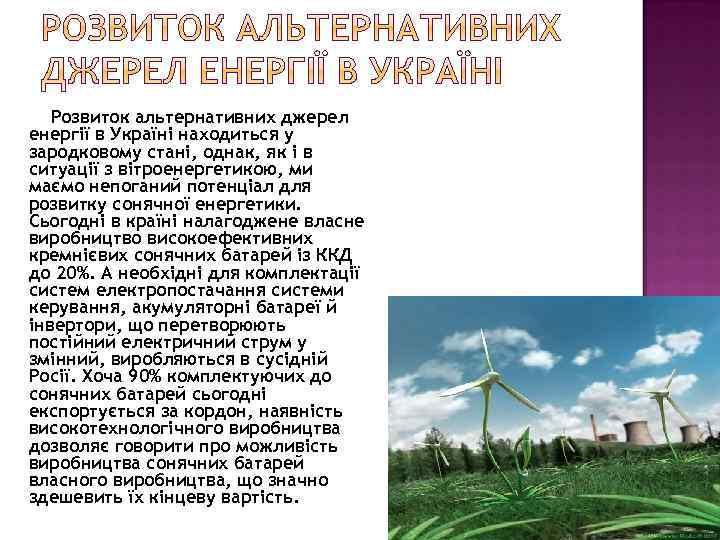 Розвиток альтернативних джерел енергії в Україні находиться у зародковому стані, однак, як і в