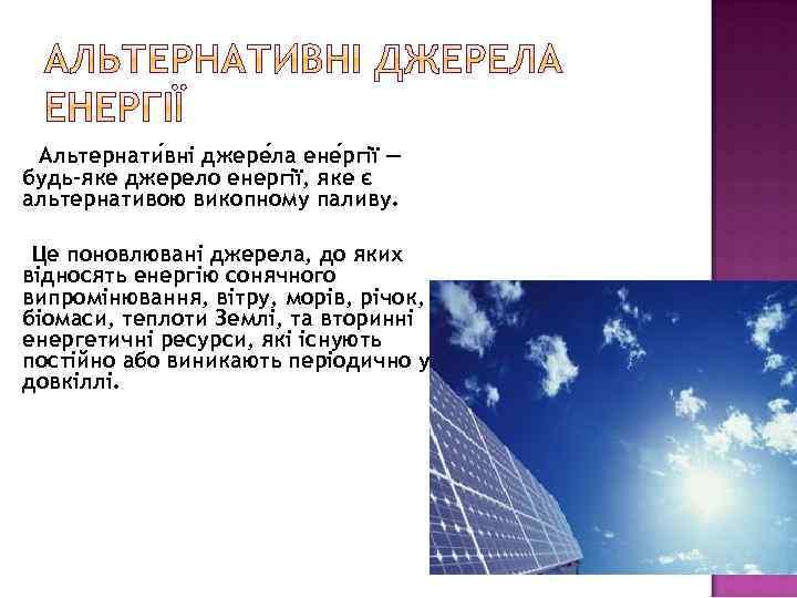 Альтернати вні джере ла ене ргії — будь-яке джерело енергії, яке є альтернативою викопному