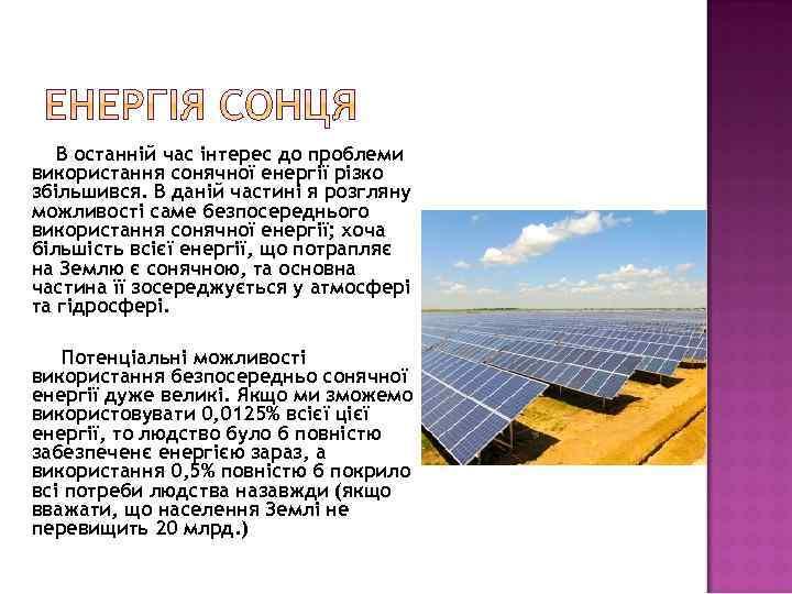 В останній час інтерес до проблеми використання сонячної енергії різко збільшився. В даній частині