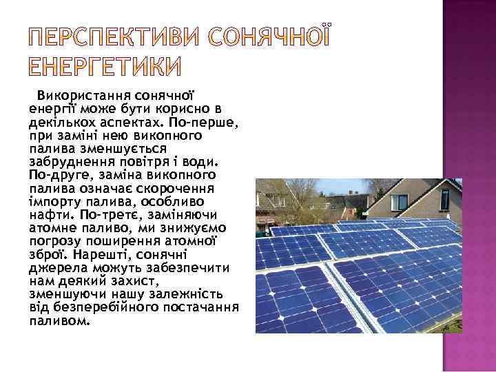 Використання сонячної енергії може бути корисно в декількох аспектах. По-перше, при заміні нею викопного