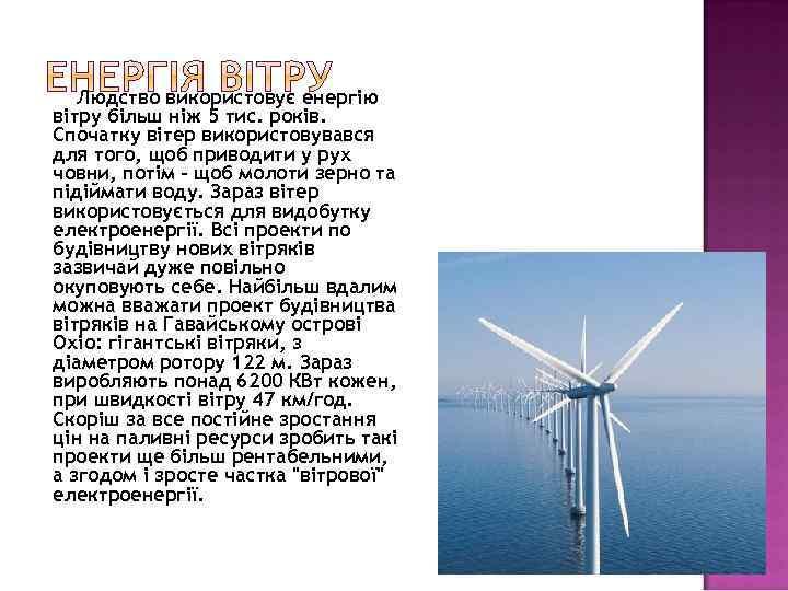 Людство використовує енергію вітру більш ніж 5 тис. років. Спочатку вітер використовувався для того,